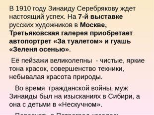В 1910 году Зинаиду Серебрякову ждет настоящий успех. На 7-й выставке русских