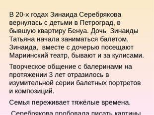 В 20-х годах Зинаида Серебрякова вернулась с детьми в Петроград, в бывшую ква