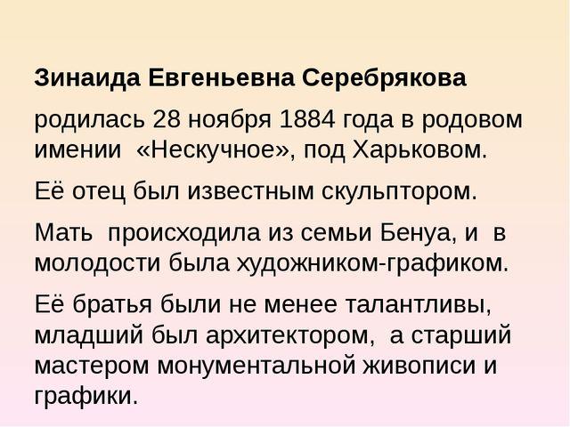 Зинаида Евгеньевна Серебрякова родилась 28 ноября 1884 года в родовом имени...