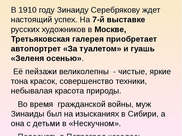 В 1910 году Зинаиду Серебрякову ждет настоящий успех. На 7-й выставке русских...