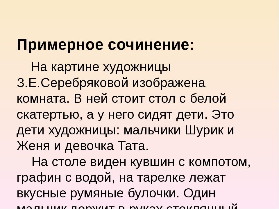 Примерное сочинение: На картине художницы З.Е.Серебряковой изображена комнат...