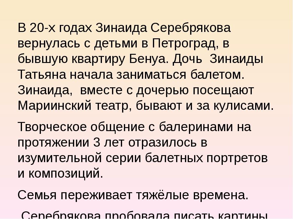 В 20-х годах Зинаида Серебрякова вернулась с детьми в Петроград, в бывшую ква...
