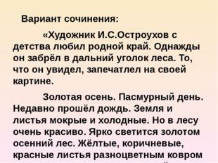 Вариант сочинения: «Художник И.С.Остроухов с детства любил родной край. Однаж