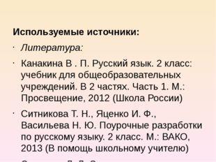 Используемые источники: Литература: Канакина В . П. Русский язык. 2 класс: у