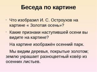 Беседа по картине Что изобразил И. С. Остроухов на картине « Золотая осень»?