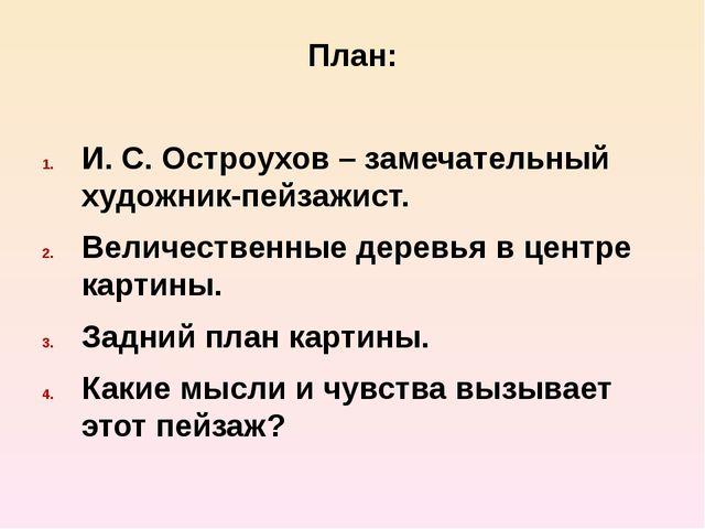 План: И. С. Остроухов – замечательный художник-пейзажист. Величественные дере...