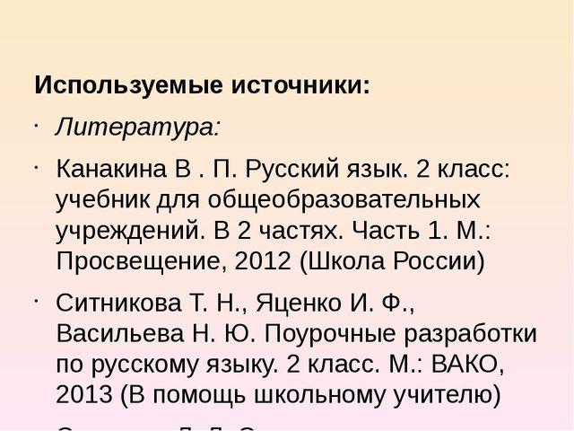 Используемые источники: Литература: Канакина В . П. Русский язык. 2 класс: у...