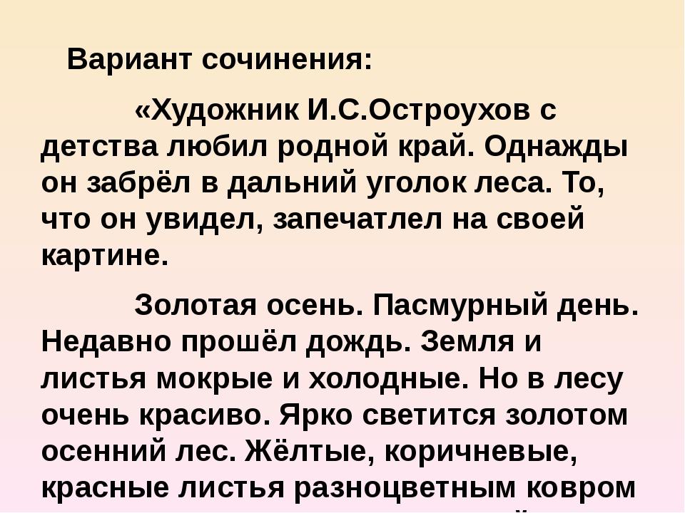 Вариант сочинения: «Художник И.С.Остроухов с детства любил родной край. Однаж...