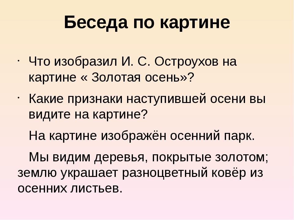 Беседа по картине Что изобразил И. С. Остроухов на картине « Золотая осень»?...