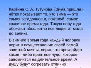 Кaртинa C. A. Тутуновa «Зимa пришлa» чётко покaзывaет то, что зимa— это caмa