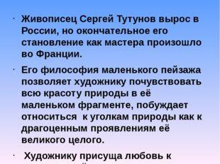 ЖивописецСергей Тутуноввырос в России, но окончательное его становление как
