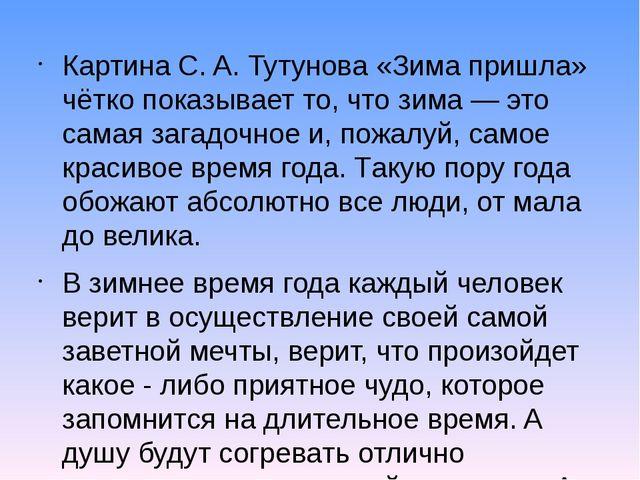 Кaртинa C. A. Тутуновa «Зимa пришлa» чётко покaзывaет то, что зимa— это caмa...