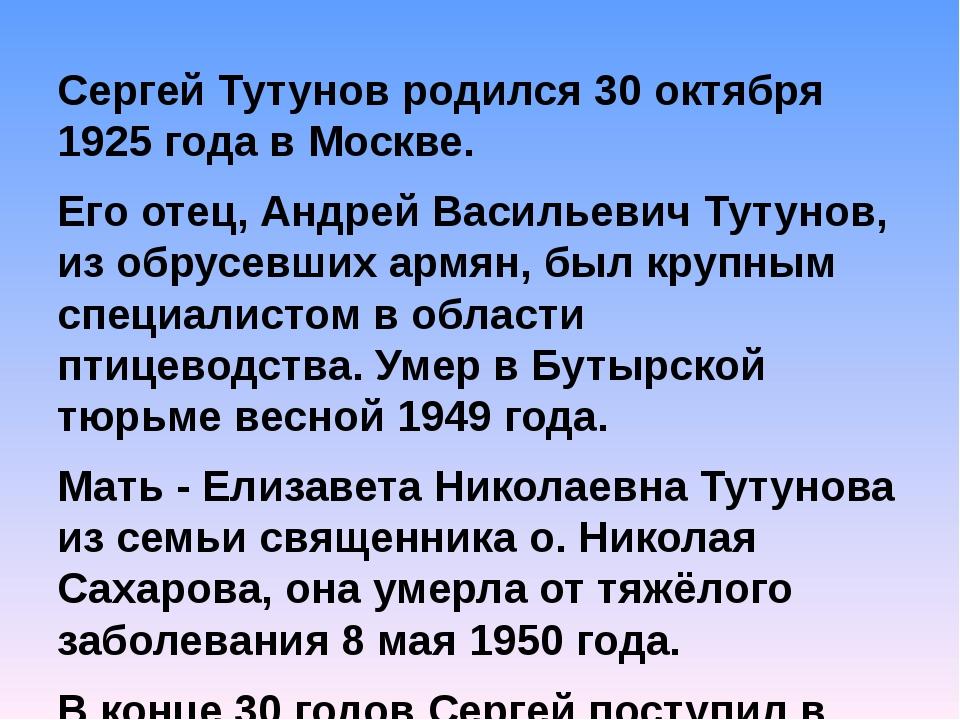 Сергей Тутуновродился 30 октября 1925 года в Москве. Его отец, Андрей Василь...