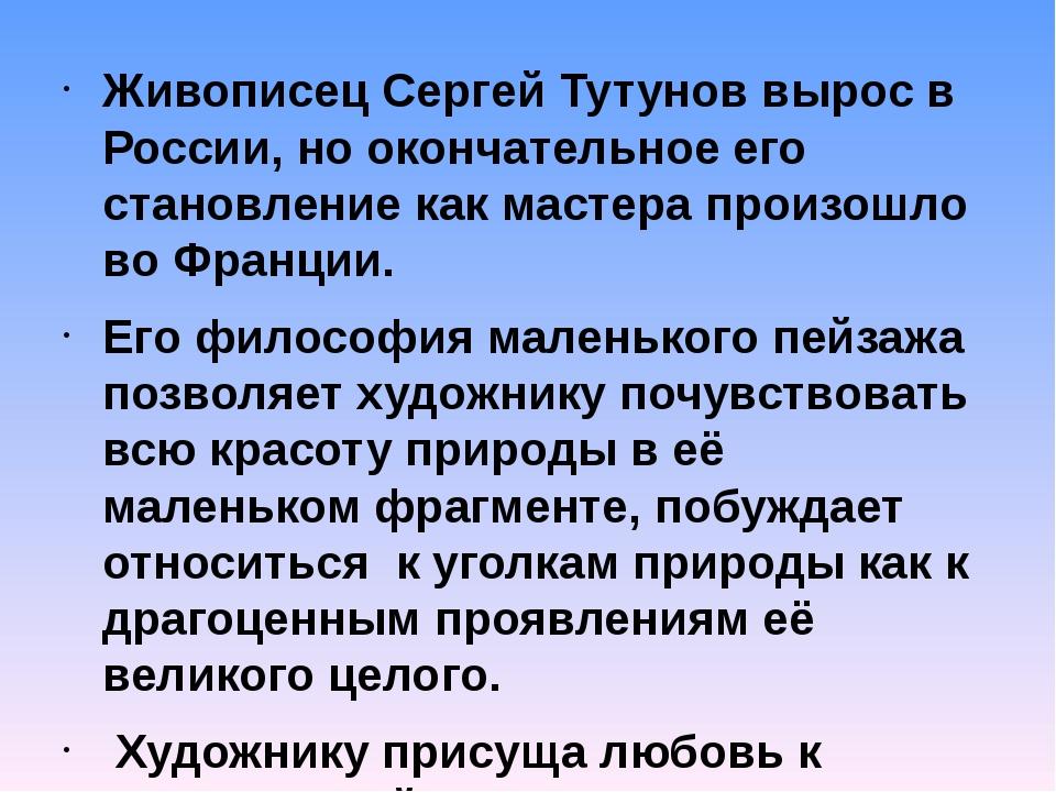 ЖивописецСергей Тутуноввырос в России, но окончательное его становление как...