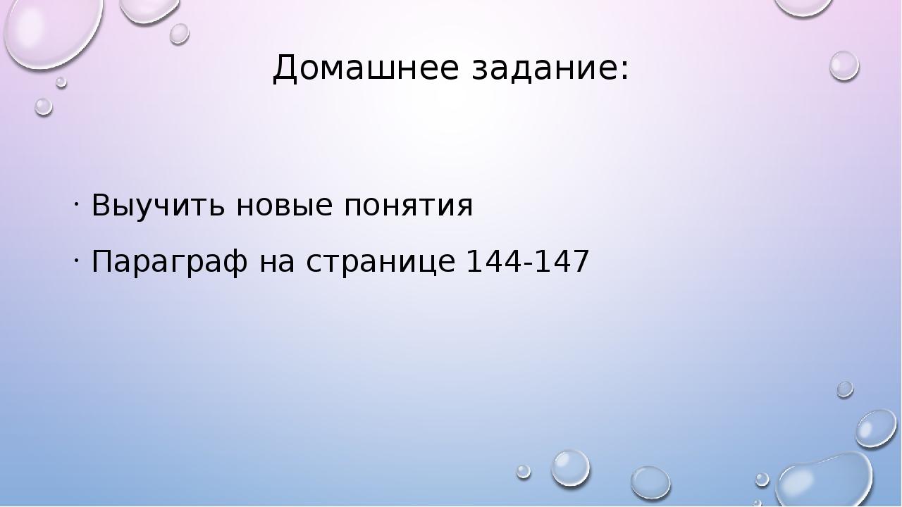 Домашнее задание: Выучить новые понятия Параграф на странице 144-147