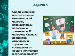 Задача 4 Среди учащихся шестых классов отличников - 6 человек, хорошистов 22