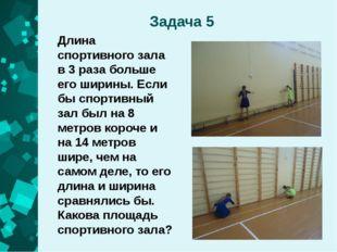 Задача 5 Длина спортивного зала в 3 раза больше его ширины. Если бы спортивны