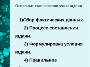 Основные этапы составления задачи 1)Сбор фактических данных. 2)Процесс соста