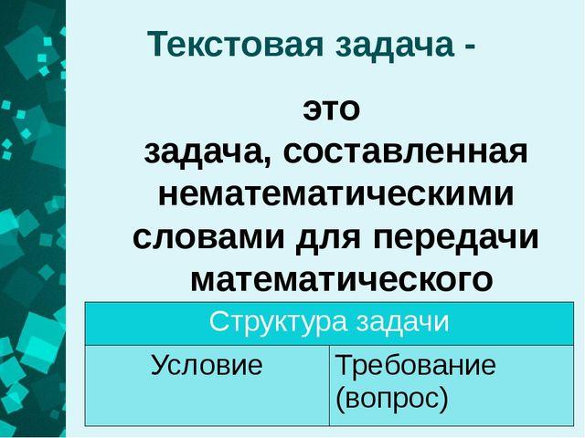 Текстовая задача - это задача, составленная нематематическими словами для пер...