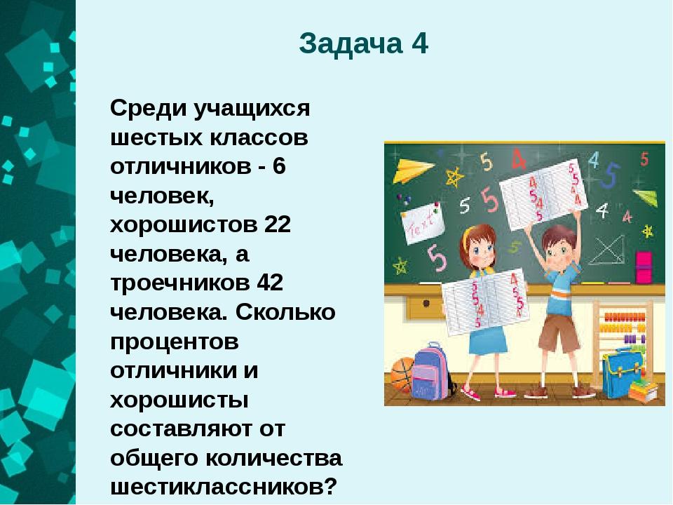 Задача 4 Среди учащихся шестых классов отличников - 6 человек, хорошистов 22...