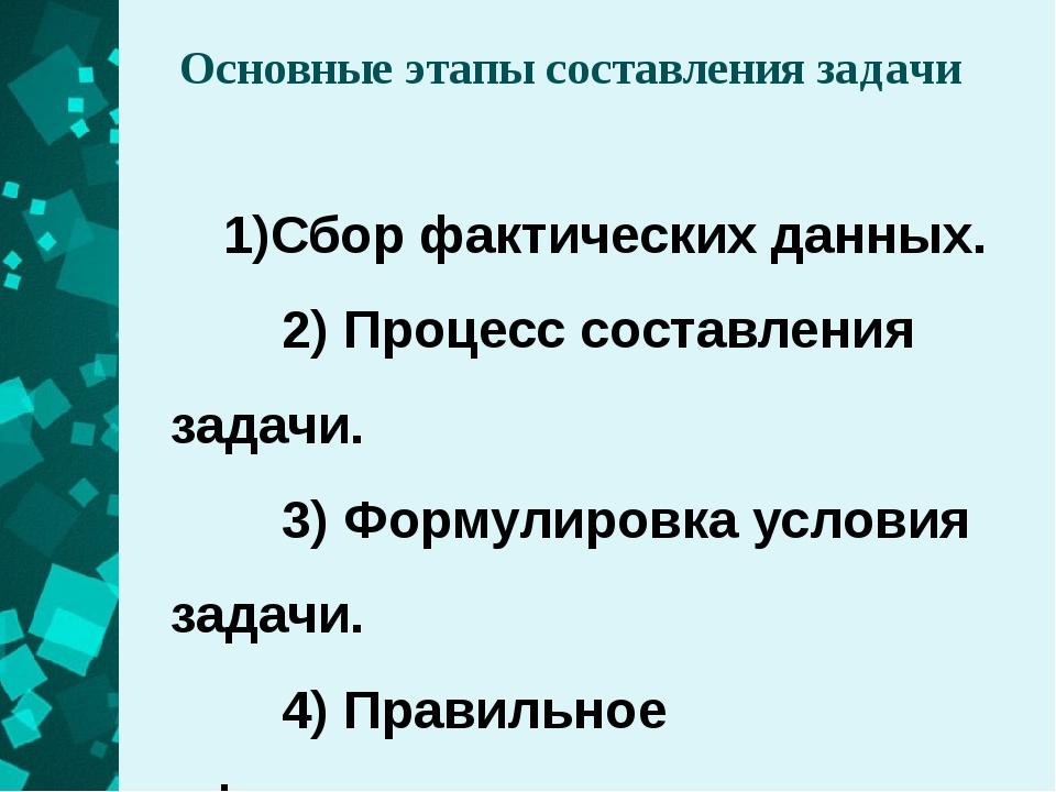 Основные этапы составления задачи 1)Сбор фактических данных. 2)Процесс соста...
