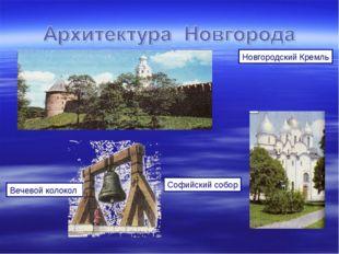 Вечевой колокол Софийский собор Новгородский Кремль