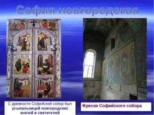 Фрески Софийского собора С древности Софийский собор был усыпальницей новгоро