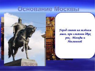 Первое упоминание о Москве в летописи: встреча суздальского князя Юрия Долгор