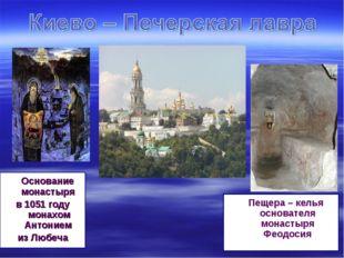 Основание монастыря в 1051 году монахом Антонием из Любеча Пещера – келья ос