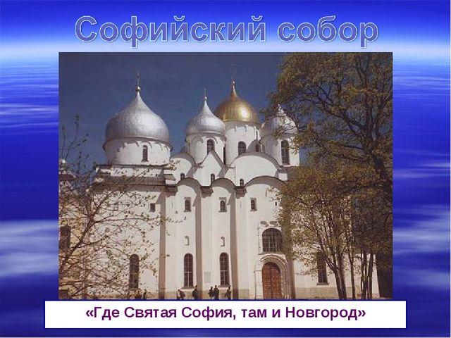 «Где Святая София, там и Новгород»