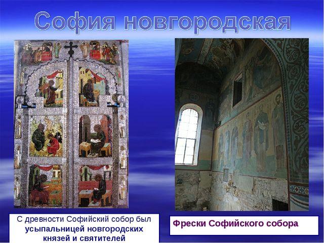 Фрески Софийского собора С древности Софийский собор был усыпальницей новгоро...