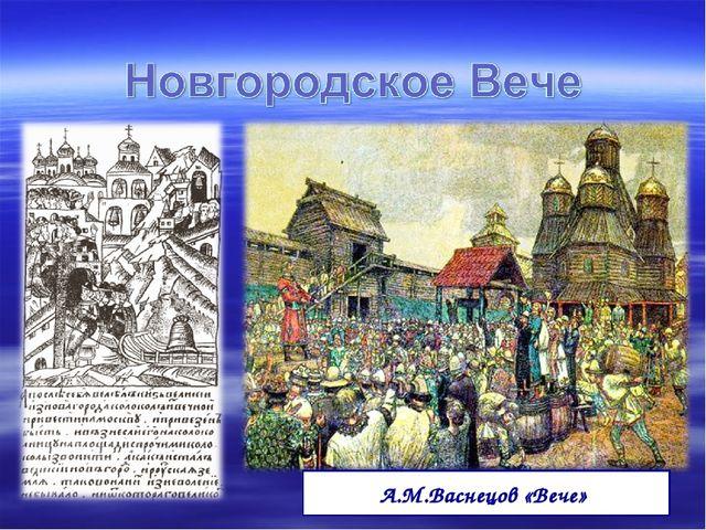 А.М.Васнецов «Вече»