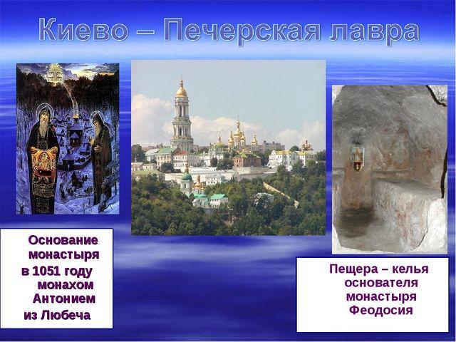 Основание монастыря в 1051 году монахом Антонием из Любеча Пещера – келья ос...