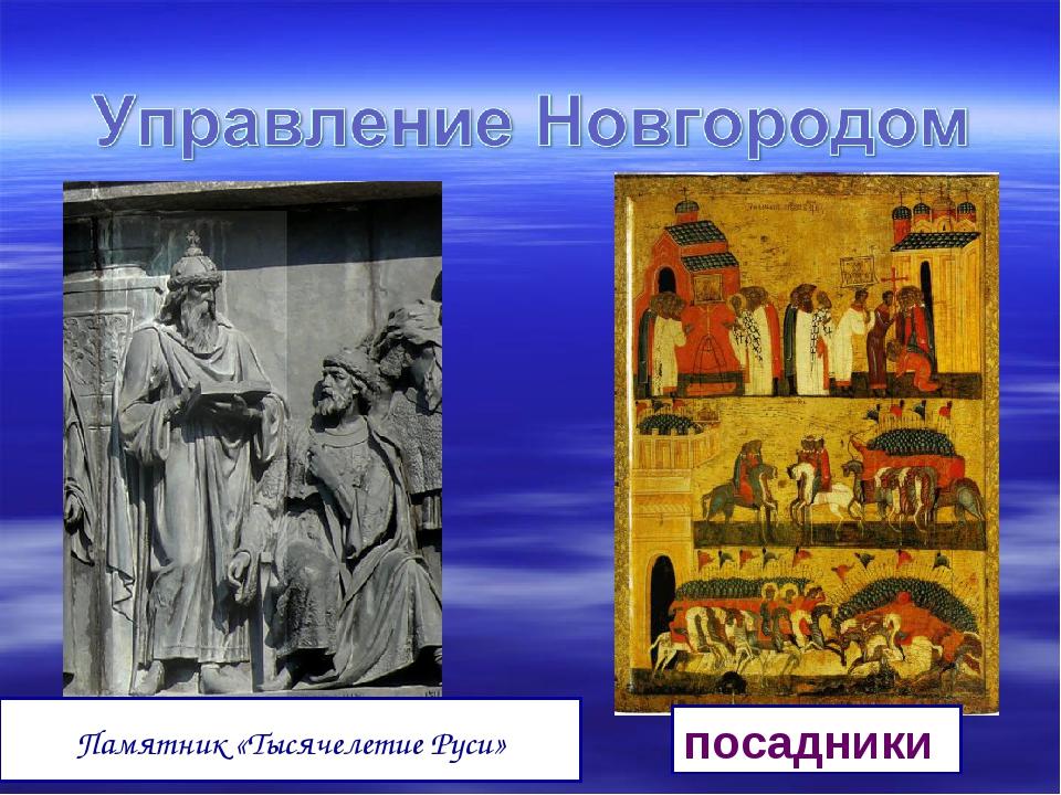посадники Памятник «Тысячелетие Руси»