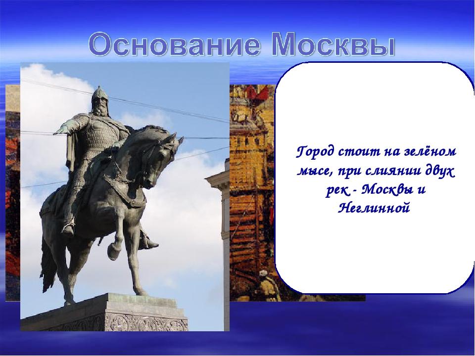Первое упоминание о Москве в летописи: встреча суздальского князя Юрия Долгор...