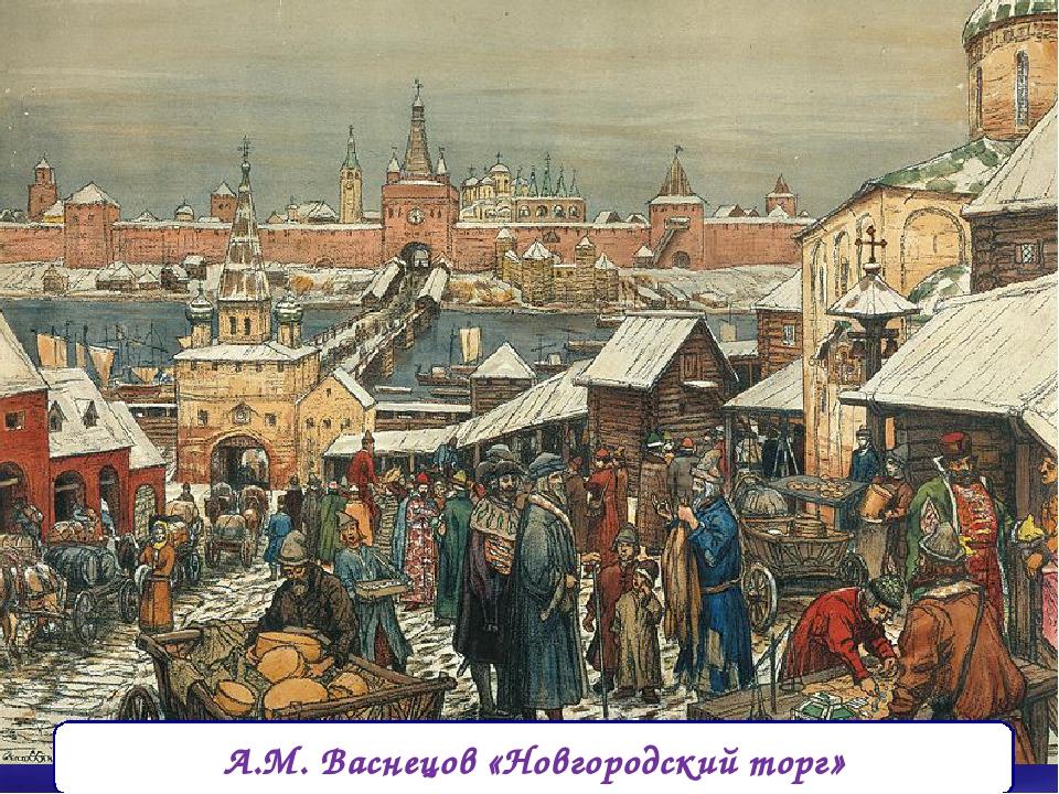 * А.М. Васнецов «Новгородский торг»