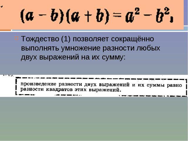 Тождество (1) позволяет сокращённо выполнять умножение разности любых двух вы...