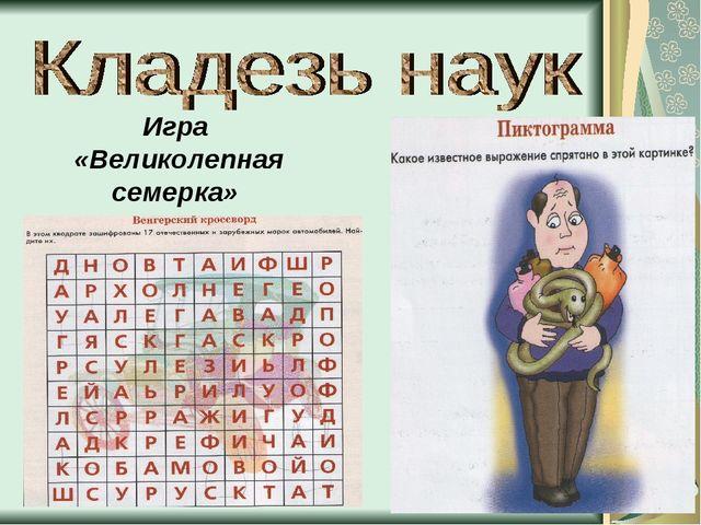 Игра «Великолепная семерка»