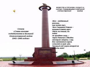 Стела «Слава воинам-победителям в Великой Отечественной войне 1941–1945 годов