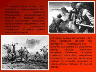 27 октября рано утром снова разгорелись ожесточенные бои. Гитлеровцы захватил