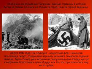 Оборона и освобождение Нальчика - важные страницы в истории битвы за Кавказ.