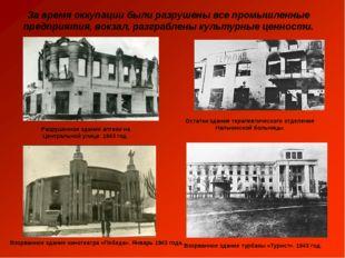 Остатки здания терапевтического отделения Нальчикской больницы. За время окк