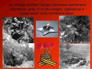 За победу жители города Нальчика заплатили огромную цену: 9 тысяч солдат, офи