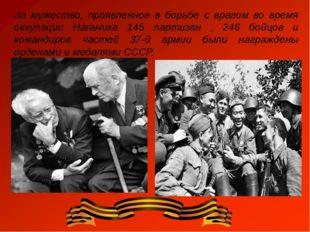 За мужество, проявленное в борьбе с врагом во время оккупации Нальчика 145 па