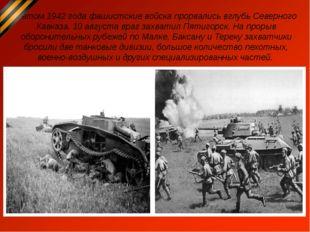 Летом 1942 года фашистские войска прорвались вглубь Северного Кавказа. 10 авг