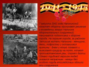 7 августа 1942 года Нальчикский комитет обороны принимает решение о возведени