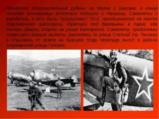 Преодолев оборонительные рубежи на Малке и Баксане, в конце октября гитлеровц