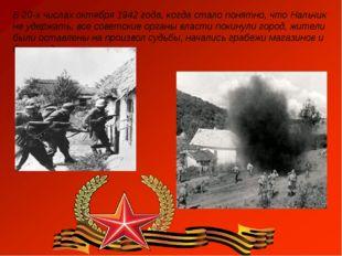 В 20-х числах октября 1942 года, когда стало понятно, что Нальчик не удержать