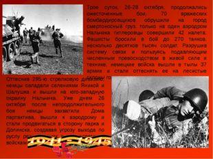 Трое суток, 26-28 октября, продолжались ожесточенные бои. 70 вражеских бомбар