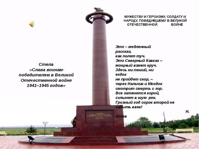 Стела «Слава воинам-победителям в Великой Отечественной войне 1941–1945 годов...